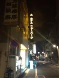 上野格安ホテル
