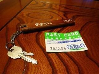 鍵と入浴パスカード