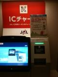 JAL ICチャージ