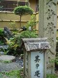 庭の照明と石碑