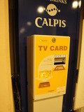 TVカード自販機