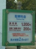 遊園地駐車料金