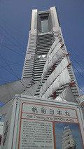 日本丸と横浜ロイヤルパークホテル