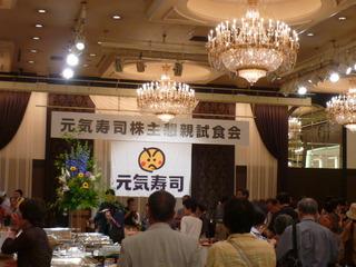 株主総会でお食事いただきました。