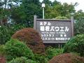 ホテル箱根パウエルの看板