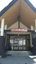 日進館の玄関