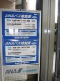 anaバス