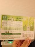 オーガニック緑茶葉