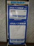 ANAバス時刻表