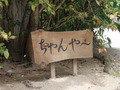 備瀬のフクギ並木にある看板