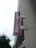 札幌駅徒歩5分