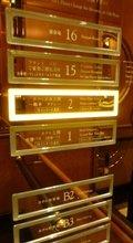 ホテル内エレベーターのボタン
