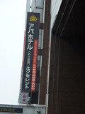 アパホテル 名古屋錦エクセレントの看板