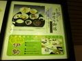 5階和食レストラン「伊勢」の日替わり御膳