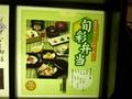 5階和食レストラン「伊勢」の旬彩弁当