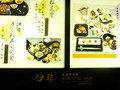 5階和食レストラン「伊勢」の松花堂写真と営業時間