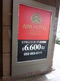 ホテル1階入口の看板 シングル6600円~