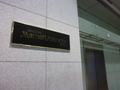 2階タワーズ側入口のマリオット・アソシアの表示版