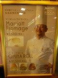 マリオット ロールケーキなどの宣伝看板