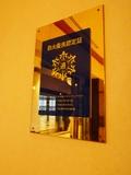 2階正面玄関にある 「防火優良認定証」