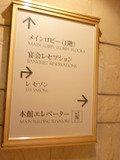 本館中2階の案内板