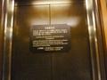 本館エレベーター内の案内