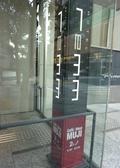 1階入口にあるレム日比谷の看板