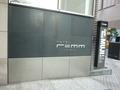 1階入口の大きな看板とロゴ