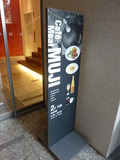 MUJI(カフェテリア)の1階の看板、入口は同じです!