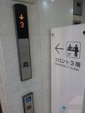 1階のエレベーター(フロントは3階)
