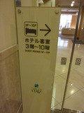 ホテル客室は3−10階です