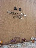 島家とワシントンホテルの外壁ロゴと、緑化事業のお花
