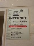 インターネットは15分100円で24時間利用可能です