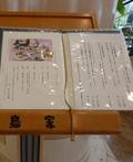 本格日本料理「島家」のメニュー(1)