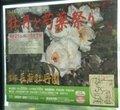 宝塚 長谷牡丹園 「牡丹と芍薬祭り」