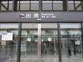 徒歩5分の大阪空港(伊丹空港)出発ゲート入口