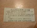 ワンドリンクサービス券(宿泊者)(8階ガスライト)