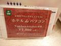 ホテルdeパソコン 1泊1000円