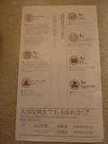 館内のご案内(新聞、宅配、FAX、時刻表・・・)