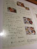 「鮨源」のランチメニュー1