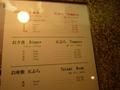 天ぷら「天一」の英語メニュー