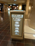 帝国ホテルタワーレストラン街