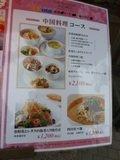 レストランソラレスの中国料理コース