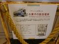 お菓子の阪急電車(解説)
