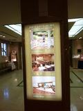 東館1階レストランの案内板