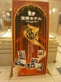 宝塚ホテル85周年