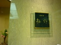 鉄板焼レストラン「梅野」