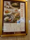 日本料理「曙」の会席看板