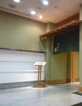 日本料理「曙」の入口