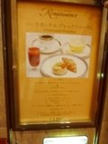 ティーラウンジ「ルネサンス」の朝食